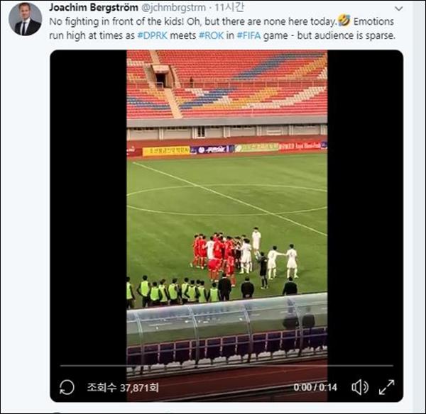 남북전 일부 장면이 공개됐다. 요아힘 베리스트룀 북한 주재 스웨덴 대사 트위터 캡처.