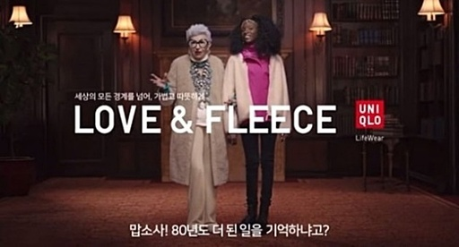 유니클로 CF 한국어 자막 ⓒ유니클로 광고캡쳐