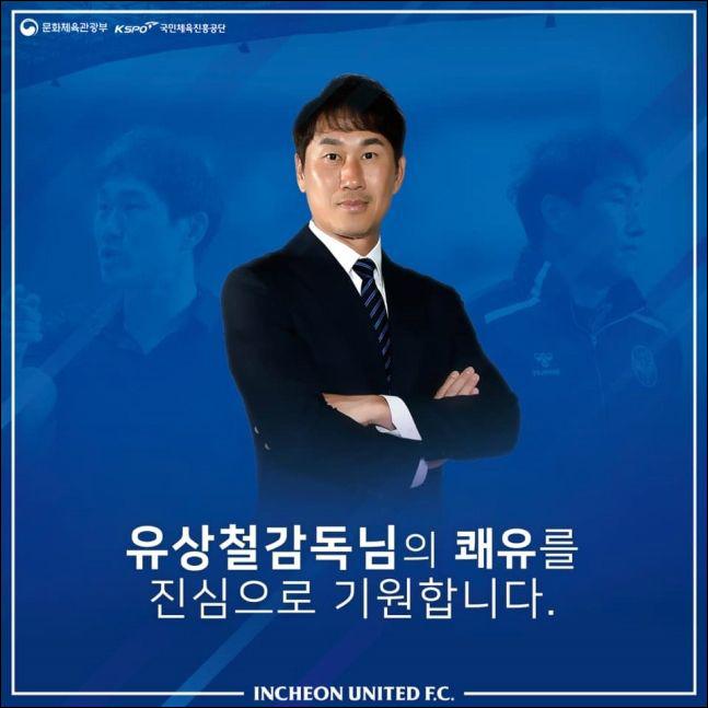 유상철 감독. ⓒ 인천 유나이티드