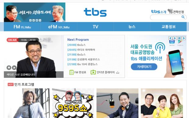 ⓒtbs 교통방송 홈페이지 화면 캡처