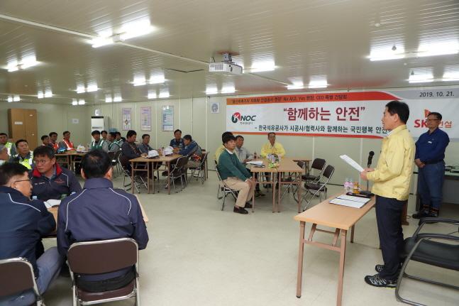 양수영 한국석유공사 사장이 21일 오전 울산비축기지 건설 현장에서 협력사 근로자와 간담회를 갖고 있다.ⓒ한국석유공사