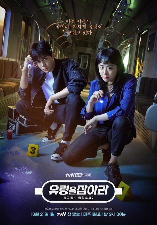 tvN이 야심차게 선보이는 월화드라마 '유령을 잡아라'가 첫 방송을 앞두고 베일을 벗었다.ⓒ tvN