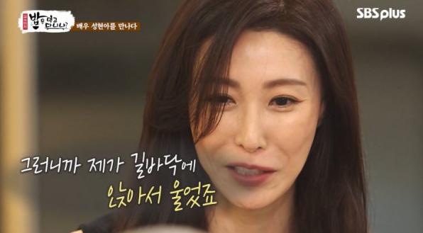 배우 성현아가 과거 생활고를 고백하며 눈물을 흘렸다. SBS플러스 방송 캡처.