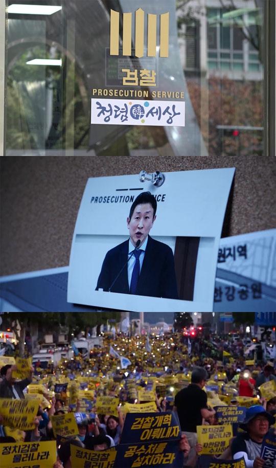 검찰 내부의 은밀한 커넥션을 파헤친 MBC