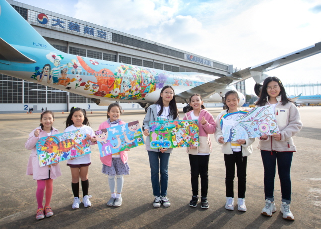 대한항공이 26일 서울 강서구 공항동 본사에서 개최한