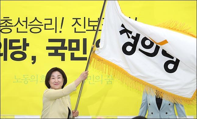 정의당 대표단 이·취임식에서 심상정 대표가 당기를 흔들고 있다. ⓒ데일리안 박항구 기자