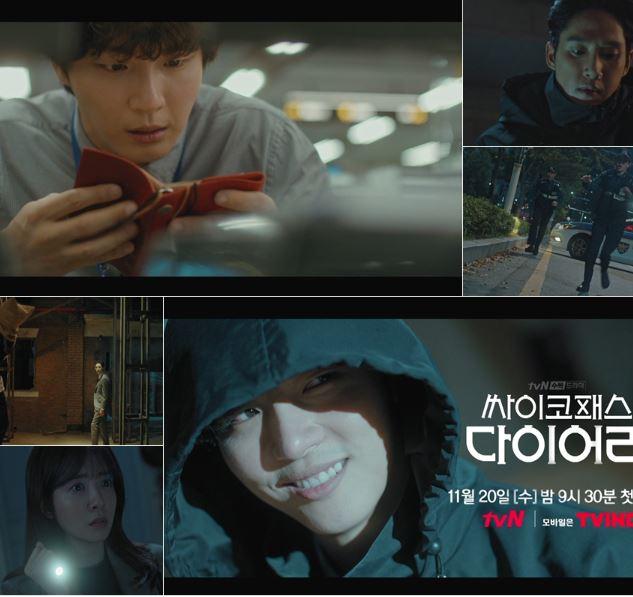 소름 끼치게 무서운 '세젤호구'의 탄생을 알리는 tvN '싸이코패스 다이어리'의 본 예고편이 공개돼 뜨거운 화제를 모으고 있다. ⓒ tvN
