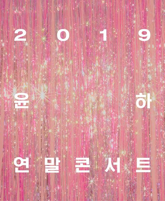 윤하 콘서트 포스터. ⓒ C9엔터테인먼트