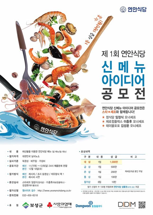 외식 기업 디딤이 운영하는 해산물 전문점 '연안식당'이 신메뉴 아이디어 공모전을 진행한다. ⓒ디딤