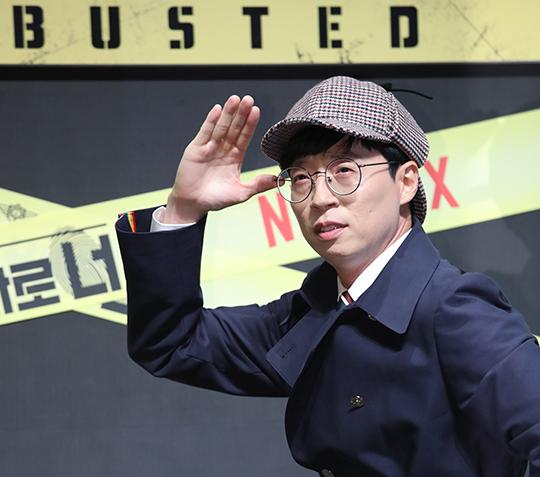 개그맨 유재석이 8일 오전 서울 강남구 CGV압구정에서 열린 넷플릭스 예능프로그램