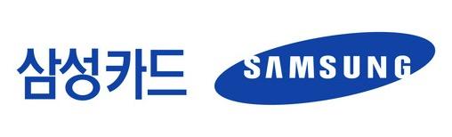 삼성카드는 올해 3분기 당기순이익이 908억원을 기록해 지난해 같은 기간(807억원)보다 12.5% 증가했다고 8일 밝혔다. ⓒ삼성카드
