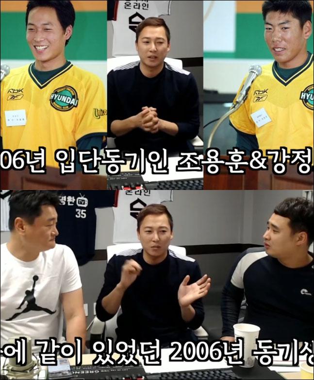 넥센 조용훈, 신인 시절 강정호와 싸운 썰. 유튜브 화면 캡처