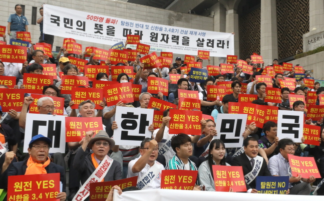 탈원전반대 서명 50만 돌파 국민보고대회가 열린 지난 8월 서울 종로구 세종문화회관 앞에서 원전 찬성 단체 회원 등 참가자들이 구호를 외치고 있다. ⓒ뉴시스