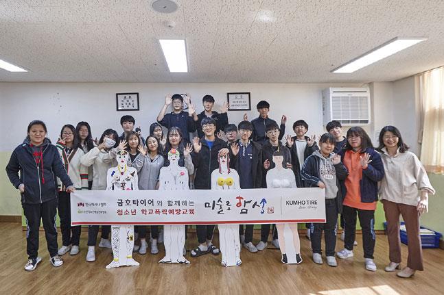 금호타이어가 12일 서울 금천구에 위치한 중학교에서 학생들을 대상으로 실시한 청소년 성폭력 예방교육 '미술로 함성(性)' 프로그램에서 참가 학생들이 기념촬영을 하고 있다. ⓒ금호타이어