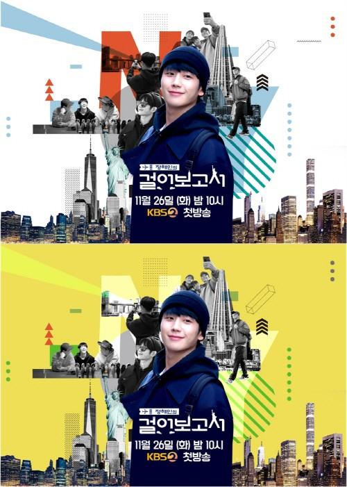 배우 정해인의 첫 단독 리얼리티 KBS 2TV