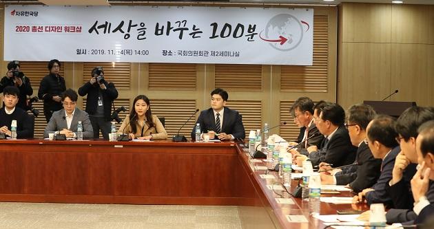 자유한국당 총선기획단 소속 의원들이 14일 국회 의원회관에서 열린 `2020 총선 디자인 워크숍` -세상을 바꾸는 100분에 참석해 토론자들의 이야기를 경청하고 있다. ⓒ뉴시스