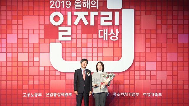 김기화 한국맥도날드 상무(오른쪽)가 '2019 올해의 일자리 대상' 민간 일자리 부문 대상을 수상하고 있는 모습. ⓒ맥도날드