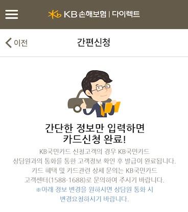 KB국민카드가 금융그룹 계열사인 KB손해보험의 자동차보험 가입 시 입력된 정보로 편리하게 제휴카드를 신청할 수 있는 '카드 간편 발급 신청 서비스'를 선보였다고 15일 밝혔다. ⓒKB국민카드