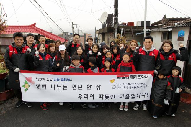 16일 서울 상계동에서 사랑의 연탄배달 봉사활동을 펼친 메리츠화재 임직원과 가족들이 기념촬영을 하고 있다.ⓒ메리츠화재