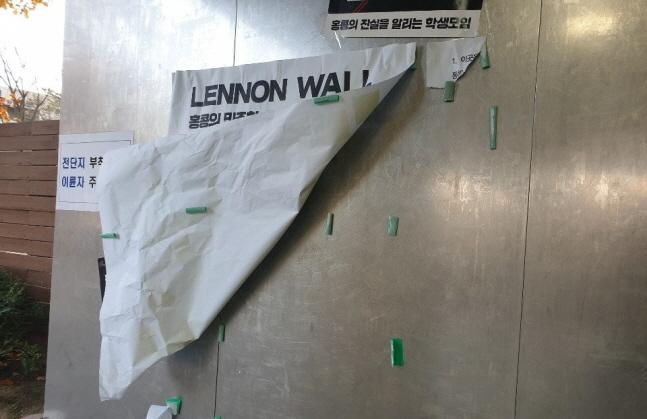 18일 홍콩 시민들에게 연대와 지지를 표시하기 위해 서울대학교 교내에 설치됐던 '레넌 벽' 일부가 훼손돼 있다.ⓒ연합뉴스