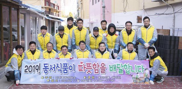 봉사활동에 참여한 동서식품 임직원들이 기념촬영을 하고 있다. ⓒ동서식품