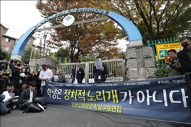 지난 10월 23일 오후 서울 관악구 인헌고 앞에서