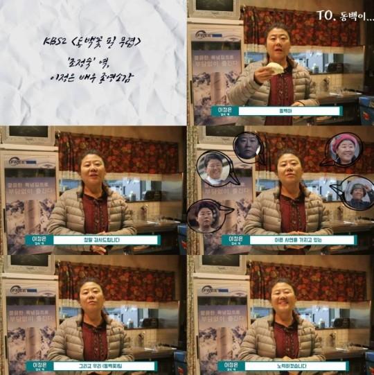배우 이정은이 KBS2