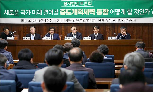 지난 13일 국회 도서관에서 민주평화포럼과 국민희망시대가 주최한