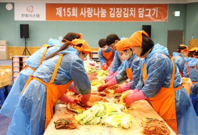 28일 경북 구미사장업장에서 개최된 '사랑나눔 김장축제'에 참가한 한화시스템 임직원들이 김장을 하고 있다.ⓒ한화시스템