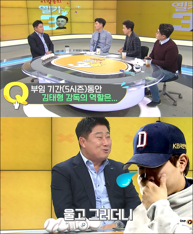 김태형 감독 선수 관리법. 유튜브 화면 캡처