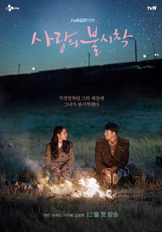 tvN 새 토일드라마