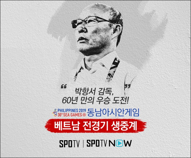 60년 만의 SEA게임 우승을 노리는 베트남 축구. ⓒ SPOTV