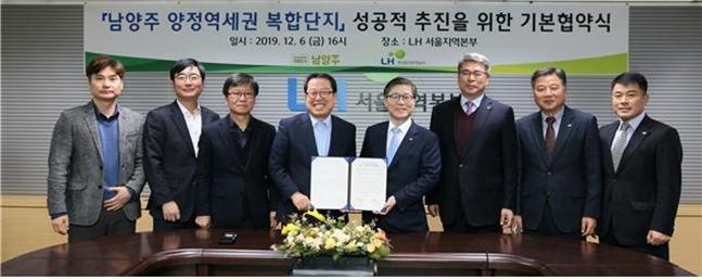 6일 LH 서울지역본부에서 개최된