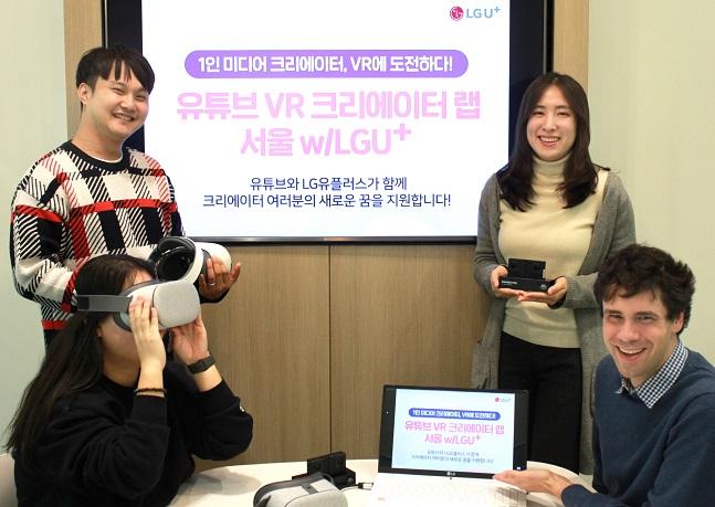 LG유플러스 모델이 VR콘텐츠 제작 지원 프로그램 'VR 크리에이터 랩 서울'을 이용하는 모습.ⓒLG유플러스