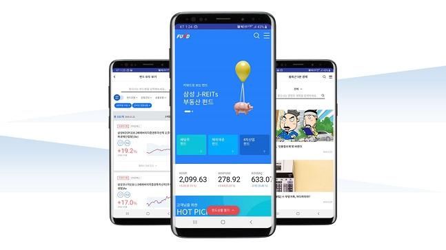 삼성자산운용은 9일 국내 모든 공모펀드의 상품정보와 성과를 손쉽게 비교하고 직접 매매까지 할 수 있는 모바일 펀드 플랫폼 '펀드솔루션' 서비스를 개시했다고 밝혔다.ⓒ삼성자산운용