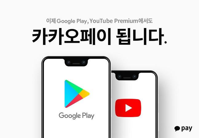 카카오페이가 11일부터 구글플레이와 유튜브에서 간편결제 서비스를 제공한다.ⓒ카카오페이
