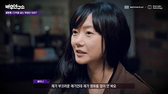 배우 배두나가 왓챠 배우연구소에 출연했다. ⓒ 왓챠플레이