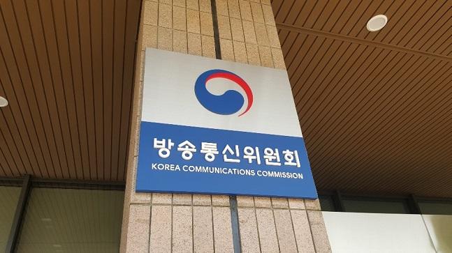 정부과천청사 방송통신위원회.ⓒ데일리안 김은경 기자