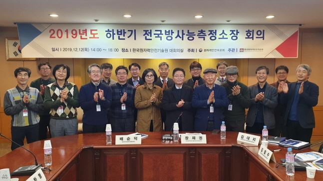 지난 12일 한국원자력안전기술원 대회의실에서 '2019 하반기 전국방사능측정소장 회의'에 참석한 전국방사능측정소장 등 관계자들이 기념촬영을 하고 있다.ⓒ한국원자력안전기술원
