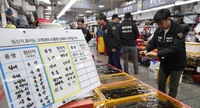 부산 중구 자갈치시장에서 해경 관계자들이 수산물 원산지 표시 특별 단속을 하고 있다. ⓒ연합뉴스