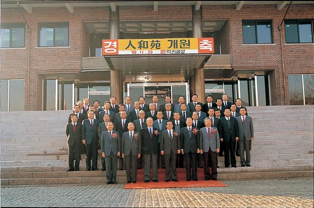구자경 LG그룹 명예회장(앞줄 오른쪽에서 두번째)이 지난 1988년 11월 LG 인재육성의 요람인 '인화원