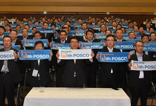 포스코 최정우 회장이 임직원들과 함께