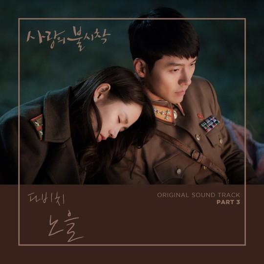여성 듀오 다비치가 tvN