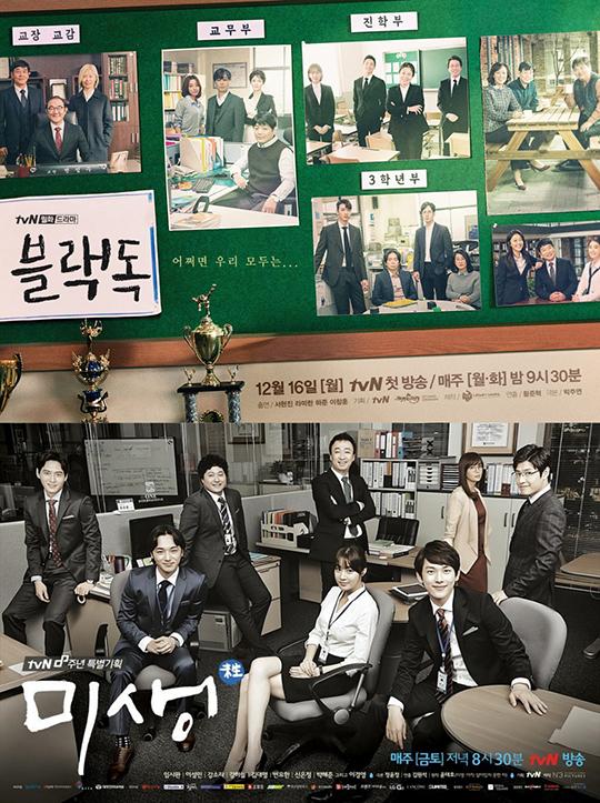 tvN 드라마