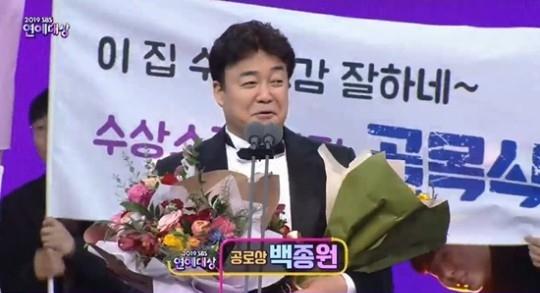 백종원 더본코리아 대표가  2019 SBS 연예대상에서 공로상을 받았다.방송 캡처