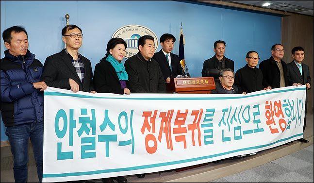 6일 국회 정론관에서 안철수전국팬클럽들의 연대모임인 범안팬연합과 바른미래당 평당원모임 관계자들이