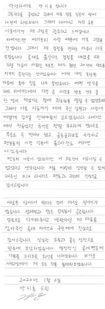 안치홍 자필편지. 안치홍 인스타그램