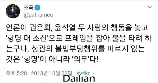 """조국 전 법무부장관은 지난 2013년 자신의 트위터에 """"상관의 불법부당행위를 따르지 않는 것은"""