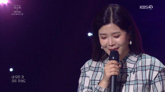 KBS 2TV 방송 캡처.
