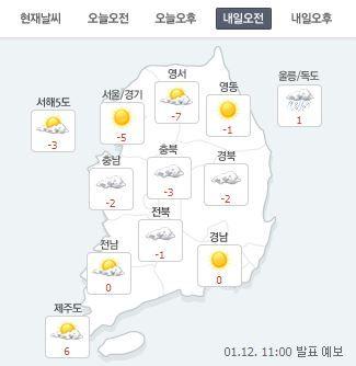 내일 오전 날씨 예보. ⓒ네이버날씨